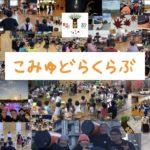 こみゅどらくらぶ全国キャラバンスタートDC開催(埼玉県戸田市)