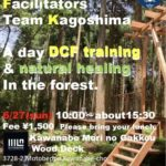 DCF training & natural healing in the forest(南九州市川辺町)