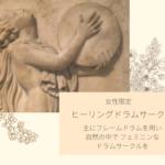 Happy Beat 女性限定・ヒーリングドラムサークル(知多市)