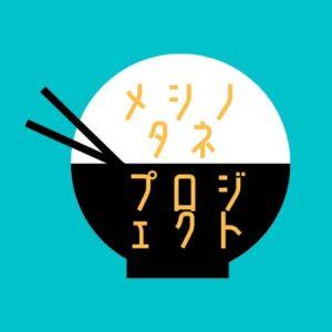第1回メシノタネプロジェクト『ファンドレイジングの基礎に学ぶ あなたの活動の「潜在力分析」と「言語化」』開催